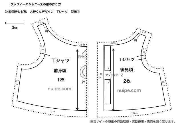ダッフィーTシャツ型紙1