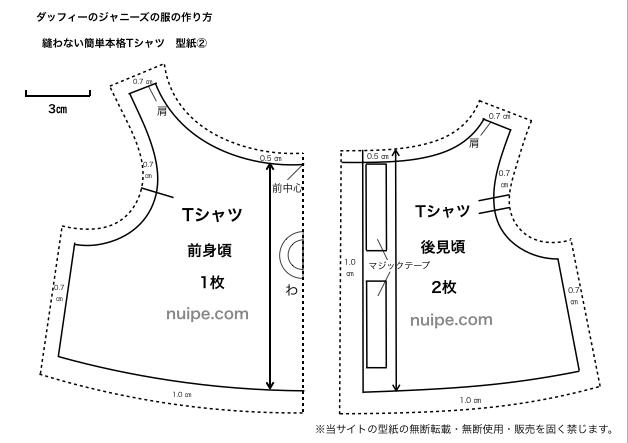 縫わない簡単Tシャツ型紙①