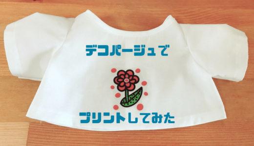 ダッフィーの服作り方|簡単!デコパージュプリント