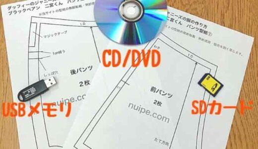 【型紙無料】型紙印刷方法|ダッフィー服作り方(USBVer.)
