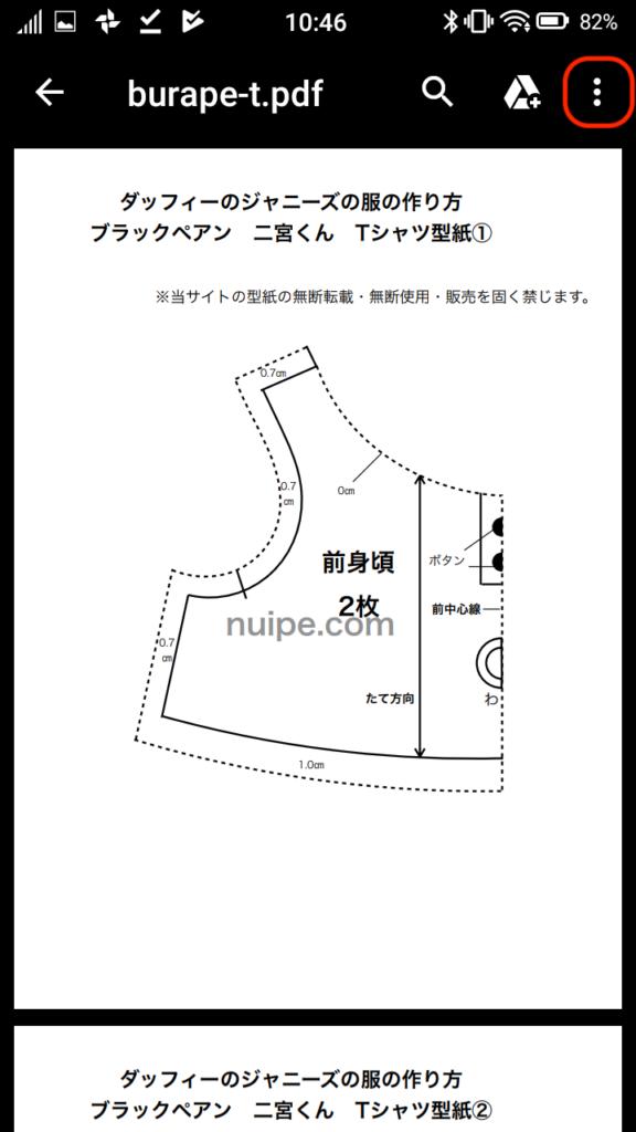 Androidの型紙印刷方法3