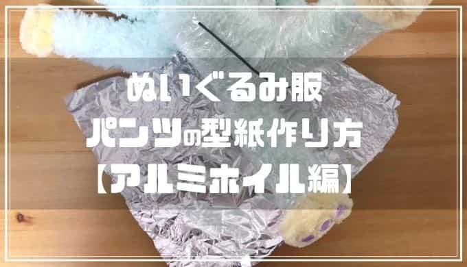 ぬいぐるみ服の型紙作り方・アルミホイル編