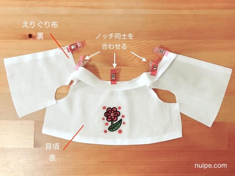 Tシャツえり縫い