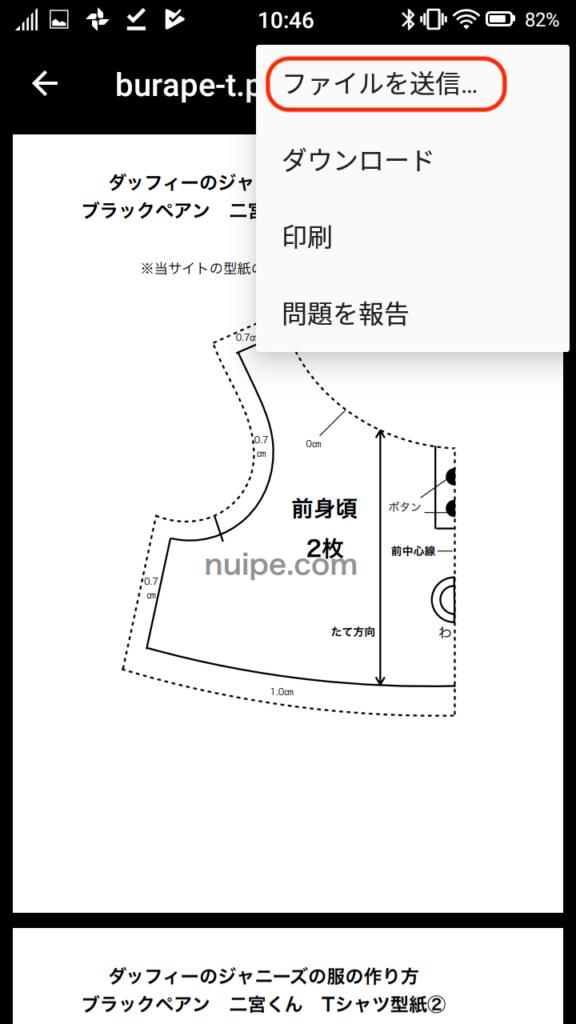 Androidの型紙印刷方法4