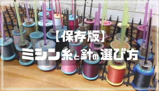 ミシン糸と針の選び方