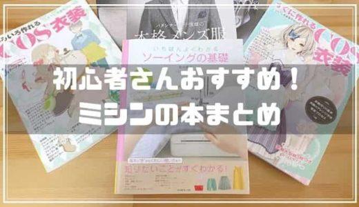 【最新版】ミシン初心者さんにおすすめな本6冊