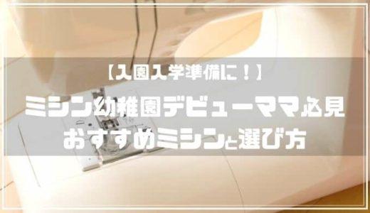 入園入学に!ミシン初心者さんおすすめと選び方【幼稚園デビュー必見】