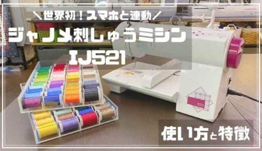 【スマホと連動!】ジャノメ刺繍ミシンIJ521の使い方