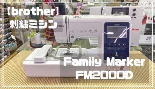 【ブラザー刺繍ミシン】Family Marker FM2000Dの特徴と機能