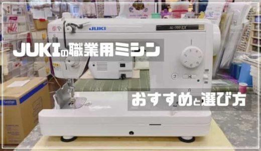 【JUKI職業用ミシン】おすすめと選び方4選