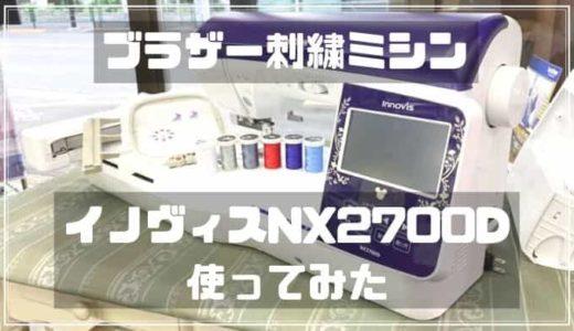 【ブラザー刺繍ミシン】イノヴィスNX2700D使ってみた【ディズニー刺繍も充実】