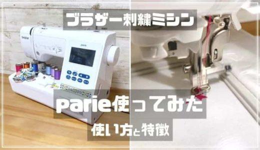 【ブラザー刺繍ミシン】parieの使い方&特徴【ユザワヤでレンタル】