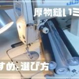 厚物縫いにおすすめのミシン