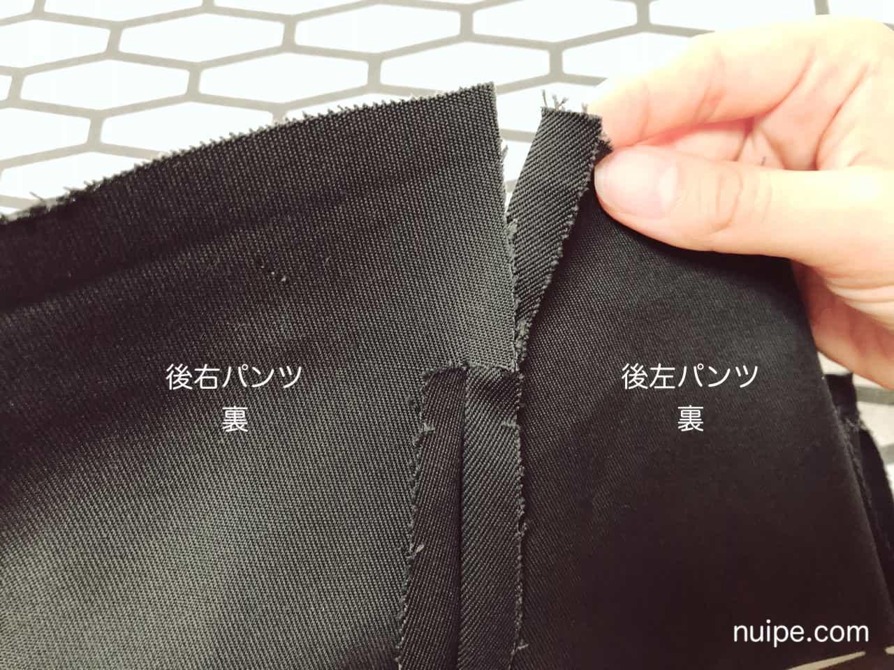縫い代切り込み