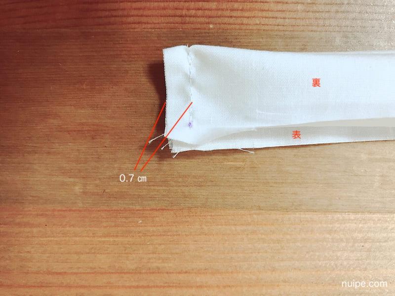 両端を縫う