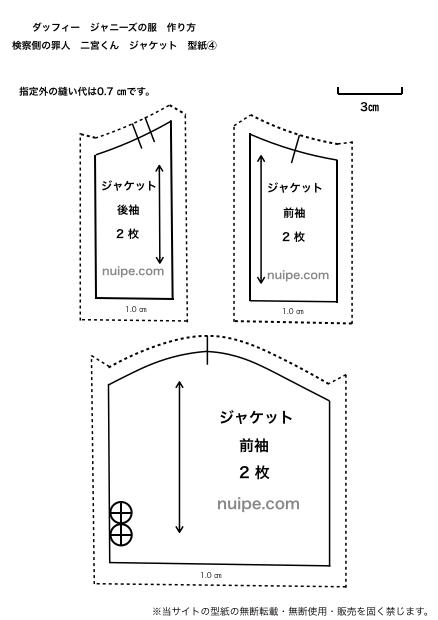 ダッフィージャケット型紙