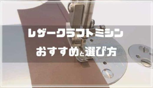 革が縫えるミシンはこれ!レザークラフトミシンおすすめと選び方