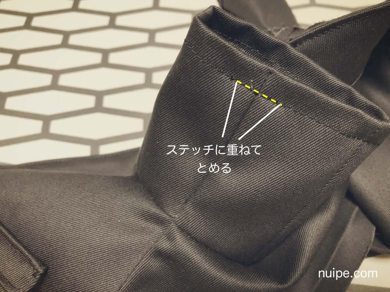 袖縫い代縫い