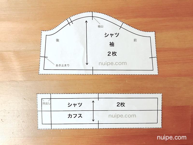 型紙と裁断