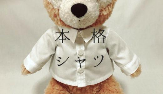 【ダッフィー服の作り方】ダッフィーのシャツ|ジャニーズ