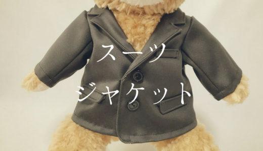 【ダッフィー服の作り方】ダッフィーのジャケット|ジャニーズ