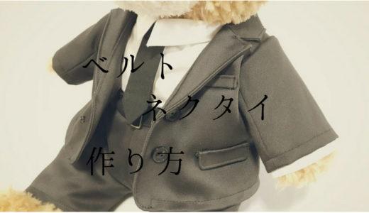 ベルトとネクタイ型紙と作り方|ダッフィーの服|ジャニーズ
