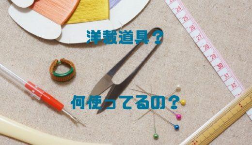 初心者必見!便利な洋裁道具|ダッフィーの服作り方