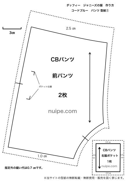 ダッフィー服の作り方パンツ型紙①