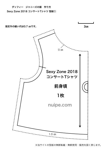 SexyZoneTシャツ型紙①