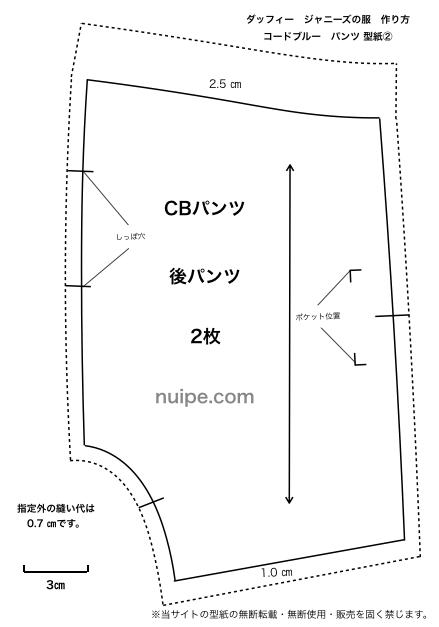 ダッフィー服の作り方型紙②