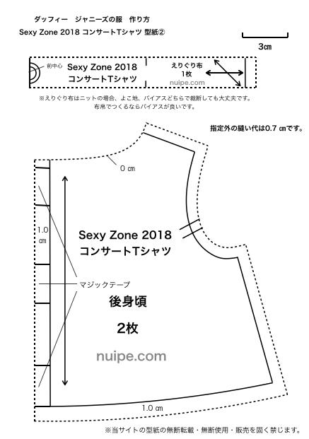 SexyZoneTシャツ型紙②