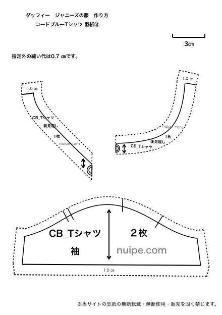 ダッフィー服の型紙③
