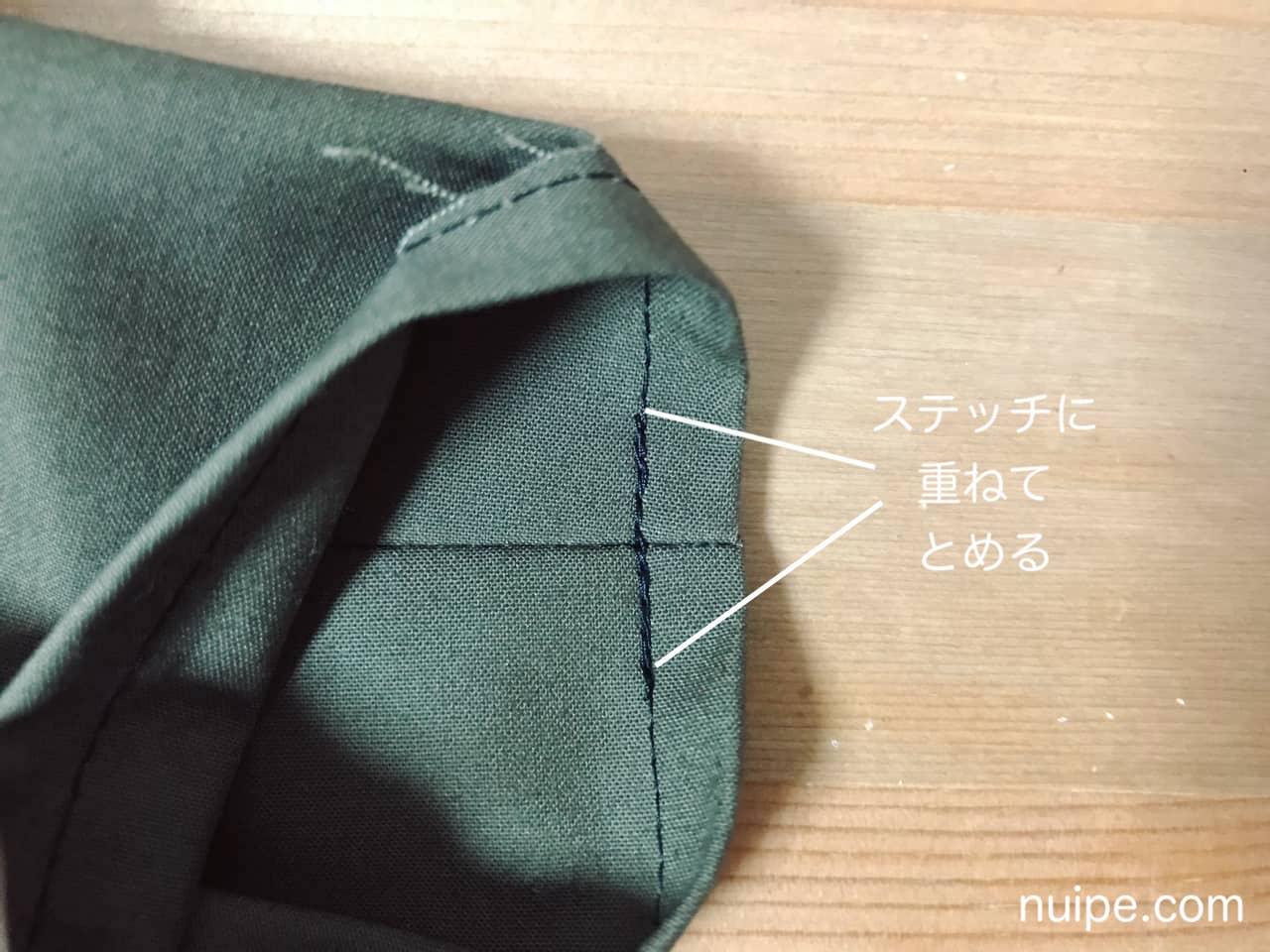 袖口縫い代