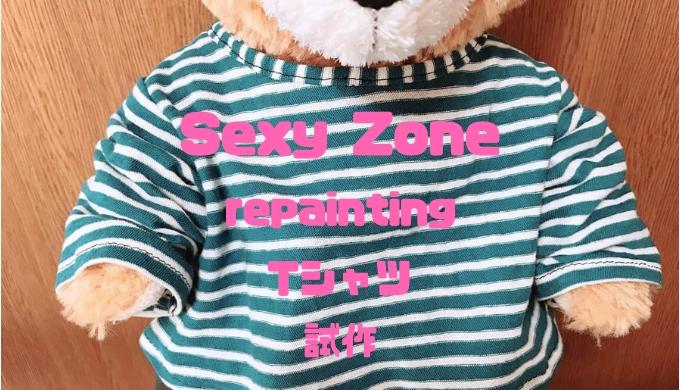 Sexy ZoneTシャツ試作