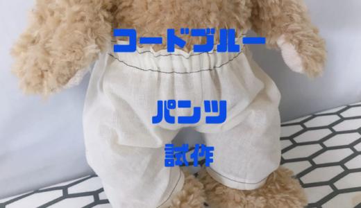 コードブルーパンツ試作|ダッフィーの服作り方と型紙|ジャニーズ