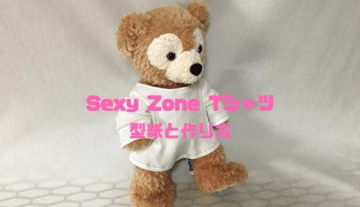 Sexy ZoneTシャツ|ダッフィーの服|作り方と型紙|