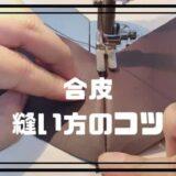 合皮の生地縫い方のコツ・ミシン編