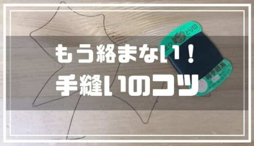 【手縫い】糸が絡まる!を解決するコツ