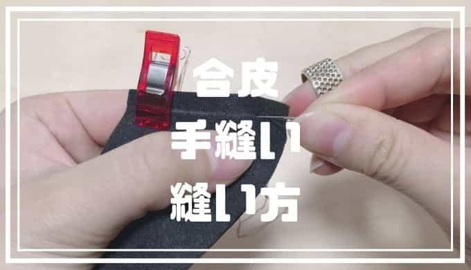 合皮の生地縫い方のコツ・手縫い編