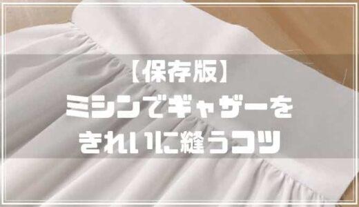 【保存版】ミシンでギャザーをきれいに縫うコツ