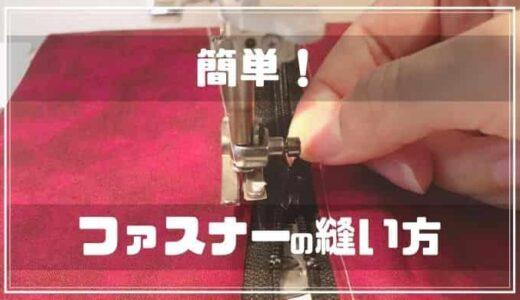 簡単!ファスナーの縫い方・付け方【ミシン編】