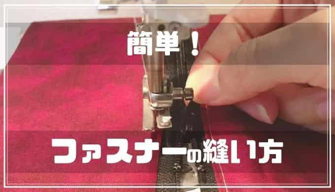 ミシンでファスナーの縫い方・付け方