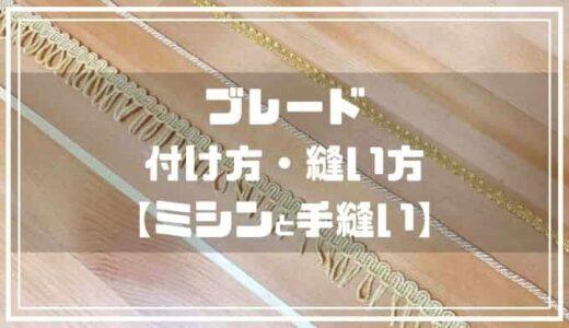 ブレードの付け方・縫い方【ミシンと手縫い】