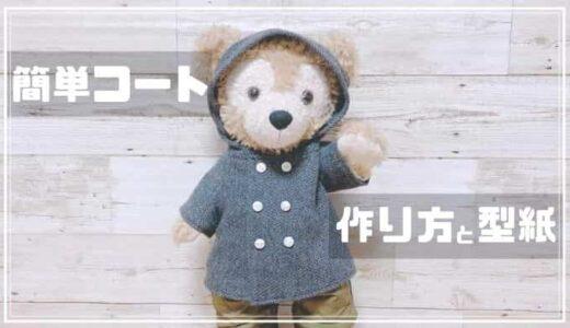 【ダッフィーの服の型紙】簡単コートの作り方【無料型紙】