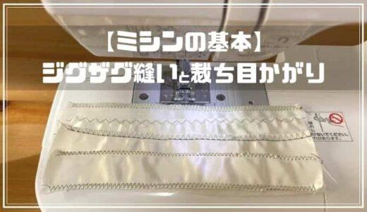 【ミシンの基本】裁ち目かがりとジグザグ縫い