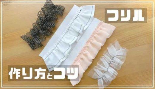 【簡単】フリルの作り方とコツ【手縫いもOK】