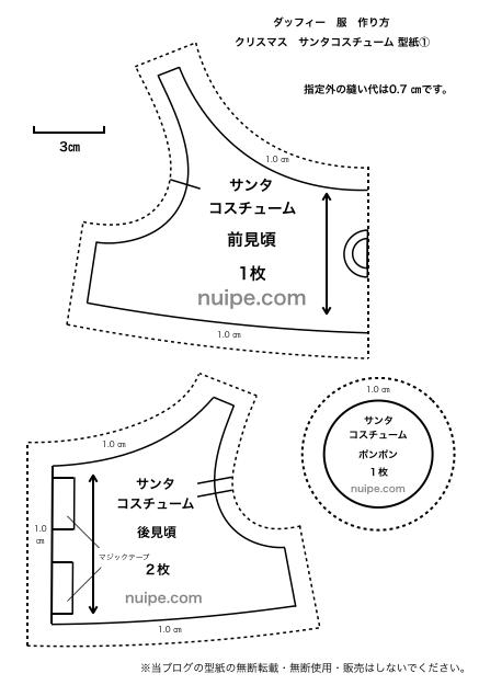 ダッフィーサンタ服の型紙