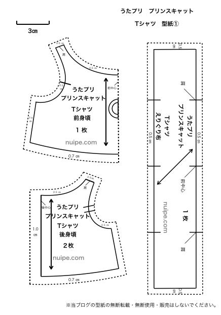 プリンスキャットの服の型紙