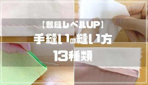 【裁縫レベルUP】手縫いの縫い方13種類【厳選】