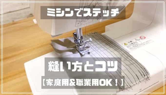 ミシンでステッチする縫い方とコツ